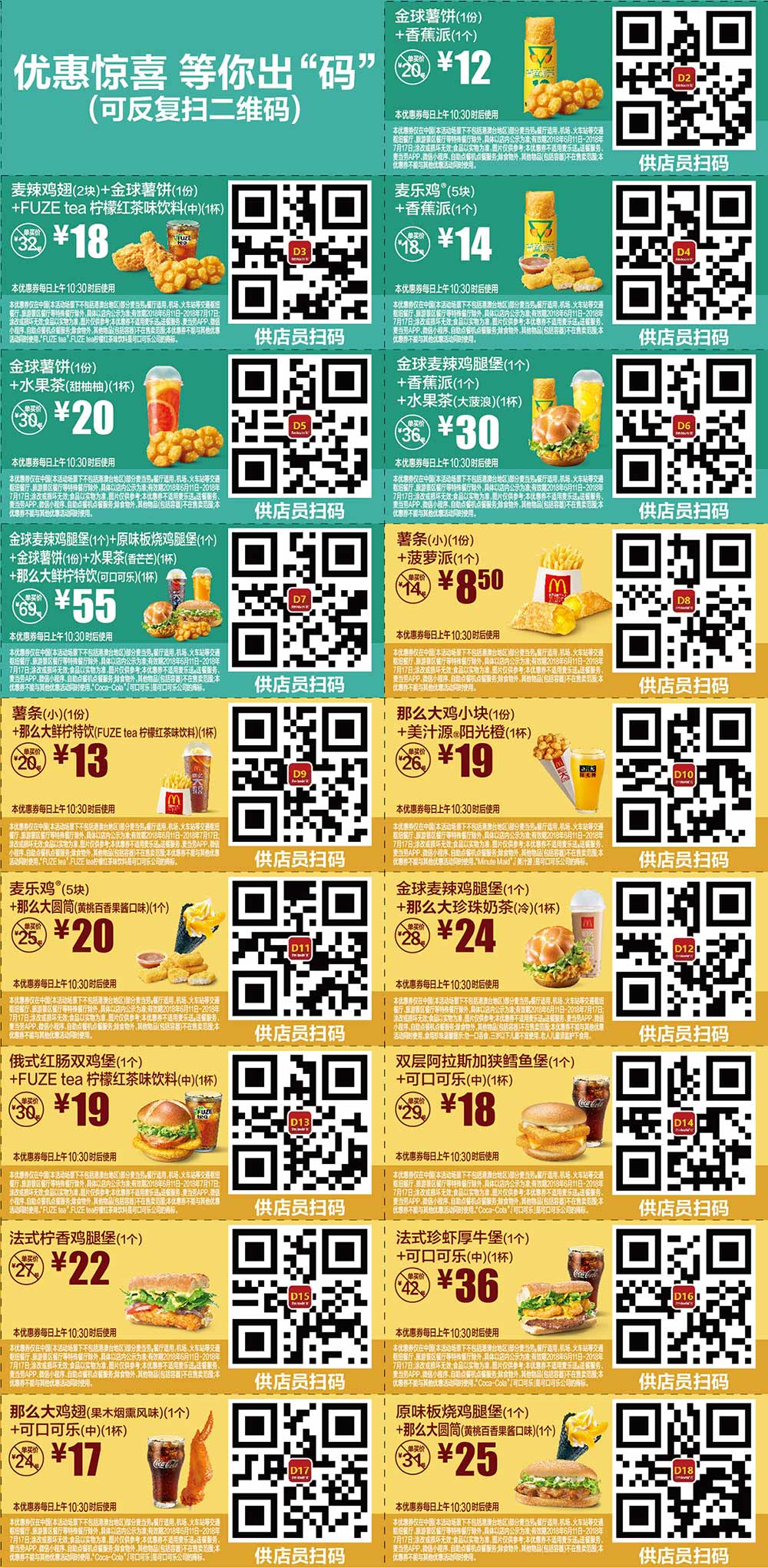 优惠券图片:2018年6月7月份麦当劳优惠券手机版整张版本,点餐出示给店员扫码享优惠 有效期2018年06月11日-2018年07月17日
