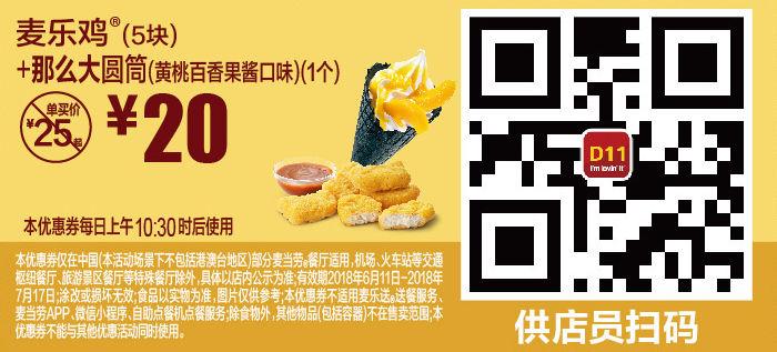 D11 麦乐鸡5块+那么大圆筒黄桃百香果酱口味1个 2018年6月7月凭麦当劳优惠券20元 省5元起 有效期至:2018年7月17日 www.5ikfc.com