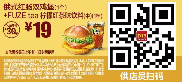 D13 俄式红肠双鸡堡1个+FUZE tea柠檬红茶味饮料(中)1杯 2018年6月7月凭麦当劳优惠券19元 省11元起 有效期至:2018年7月17日 www.5ikfc.com
