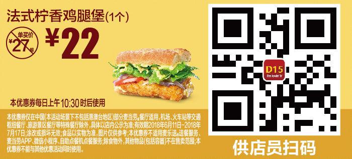 D15 法式柠香鸡腿堡1个 2018年6月7月凭麦当劳优惠券22元 省5元起 有效期至:2018年7月17日 www.5ikfc.com