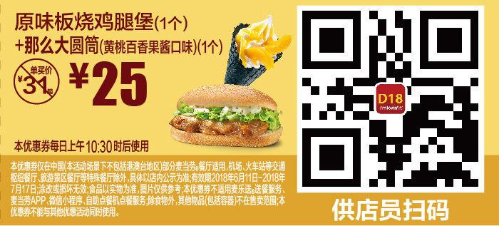 D18 原味板烧鸡腿堡1个+那么大圆筒黄桃百香果酱口味1个 2018年6月7月凭麦当劳优惠券25元 省6元起 有效期至:2018年7月17日 www.5ikfc.com