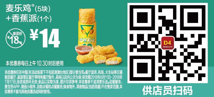 优惠券图片:D4 麦乐鸡5块+香蕉派1个 2018年6月7月凭麦当劳优惠券14元 省4元起 有效期2018年06月11日-2018年07月17日