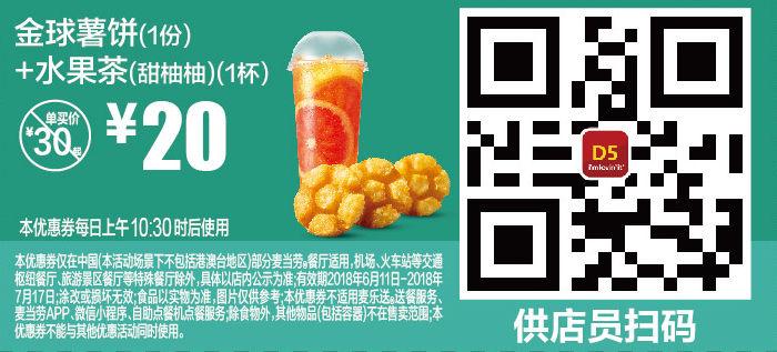 D5 金球薯饼1份+水果茶(甜柚柚)1杯 2018年6月7月凭麦当劳优惠券20元 省10元起 有效期至:2018年7月17日 www.5ikfc.com