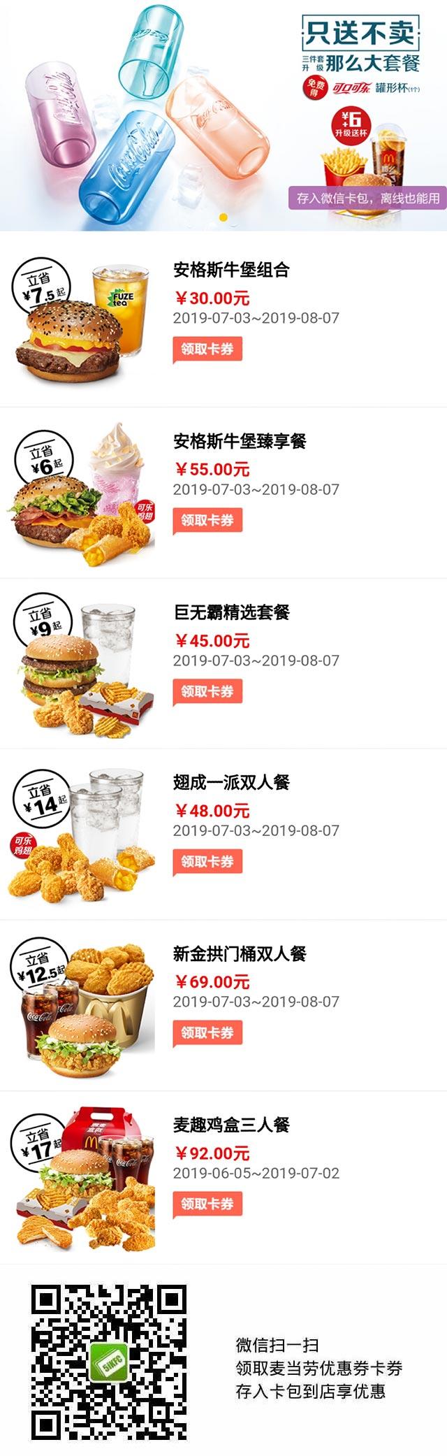 麥當勞2019年7月8月份優惠券領取,麥當勞卡券 有效期至:2019年8月7日 www.duxcj.com.cn
