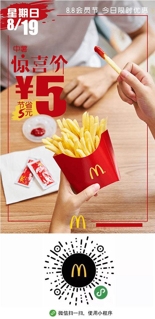 麦当劳会员节8.19优惠券 凭券中份薯条惊喜价5元 节省5元,有效期自2018年08月08日到2018年08月19日