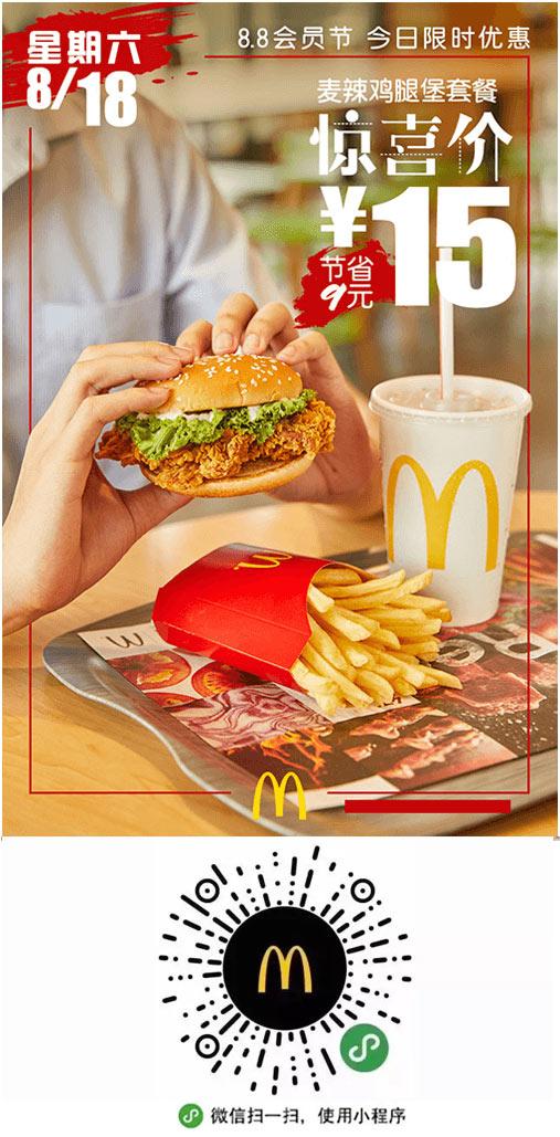 麦当劳会员节8.18优惠券 凭券麦辣鸡腿堡套餐惊喜价15元 节省9元 有效期至:2018年8月18日 www.5ikfc.com