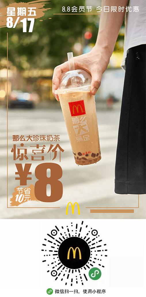麦当劳会员节8.17优惠券 凭券那么大珍珠奶茶惊喜价8元 节省10元 有效期至:2018年8月17日 www.5ikfc.com