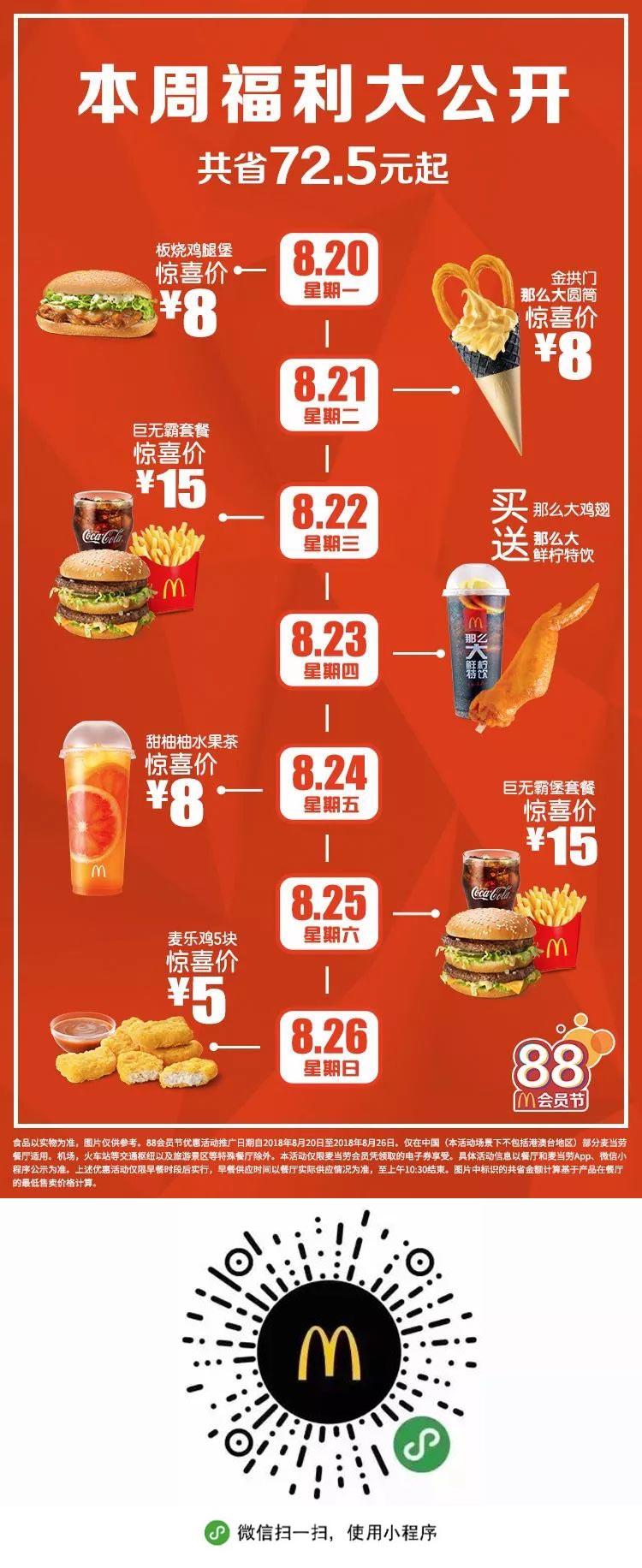 麦当劳会员节8.20-26优惠券 凭券享5元麦乐鸡、8元汉堡饮料甜品、15元巨无霸套餐 有效期至:2018年8月26日 www.5ikfc.com