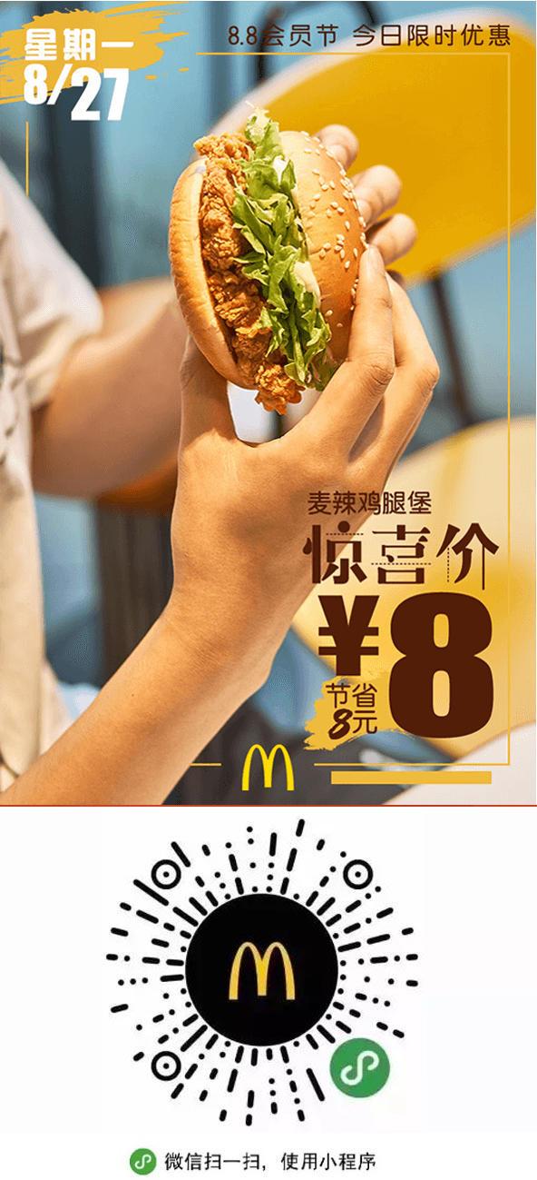 麦当劳会员节8.27优惠券 凭券麦辣鸡腿堡惊喜优惠价8元 节省8元 有效期至:2018年8月27日 www.5ikfc.com