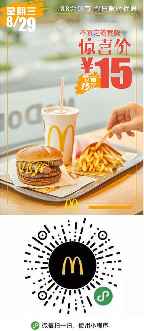 麦当劳会员节8.29优惠券 不素之霸套餐惊喜优惠价15元 节省13元 有效期至:2018年8月29日 www.5ikfc.com