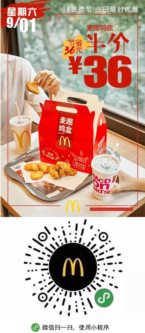 优惠券图片:麦当劳会员节9.1优惠券 麦趣鸡盒惊喜半价优惠36元 节省36元 有效期2018年08月1日-2018年09月1日