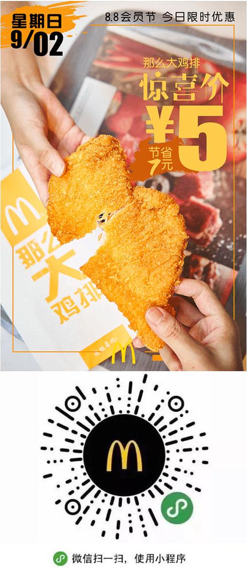 麦当劳会员节9.2优惠券 那么大鸡排惊喜优惠价5元 节省7元 有效期至:2018年9月2日 www.5ikfc.com