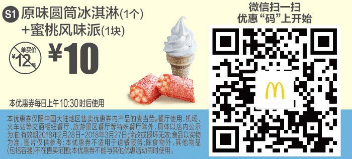 优惠券图片:S1 微信优惠 原味圆筒冰淇淋1个+蜜桃风味派1块 2018年3月凭麦当劳优惠券10元 有效期2018年02月28日-2018年03月27日