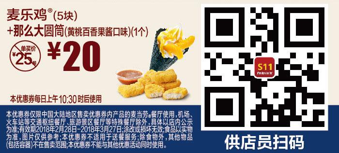 S11 麦乐鸡5块+那么大圆筒黄桃百香果酱口味1个 2018年3月凭麦当劳优惠券20元 有效期至:2018年3月27日 www.5ikfc.com