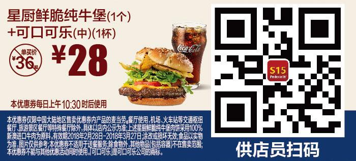 优惠券图片:S15 星厨鲜脆纯牛堡1个+可口可乐(中)1杯 2018年3月凭麦当劳优惠券28元 有效期2018年02月28日-2018年03月27日