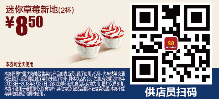 S8 迷你草莓新地2杯 2018年3月凭麦当劳优惠券8.5元 有效期至:2018年3月27日 www.5ikfc.com