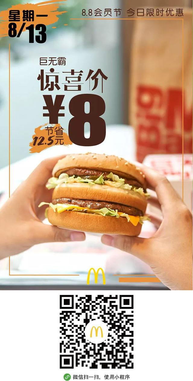麦当劳会员节8.13优惠券 凭券巨无霸惊喜价8元 节省12.5元 有效期至:2018年8月13日 www.5ikfc.com