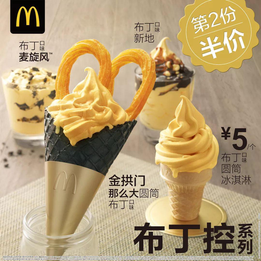 优惠券图片:麦当劳金拱门那么大圆筒全新登场,布丁口味冰淇淋限时回归,全系列第二份半价, 有效期2018年08月8日-2018年09月4日
