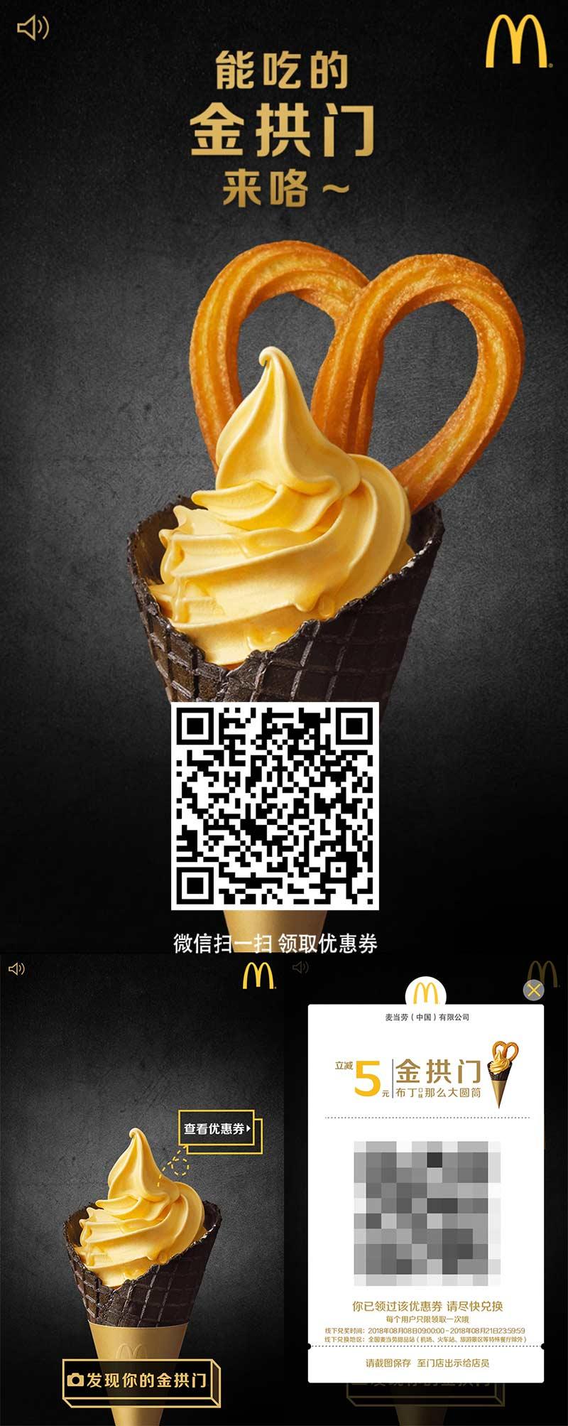麦当劳金拱门布丁口味那么大圆筒立减5元尝新优惠券 有效期至:2018年8月21日 www.5ikfc.com