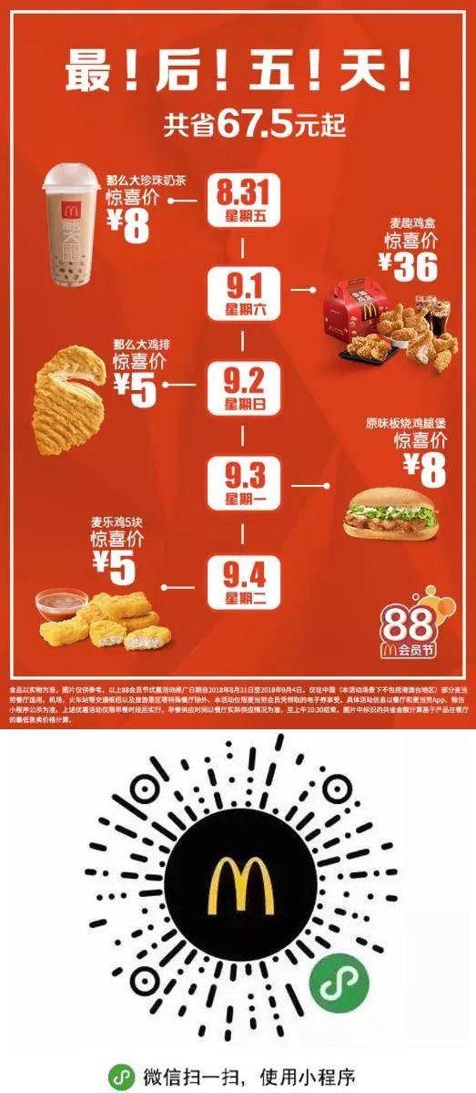 麦当劳88会员节8.31-9.4优惠券,半价麦趣鸡盒、5元鸡排/麦乐鸡、8元汉堡 有效期至:2018年9月4日 www.5ikfc.com
