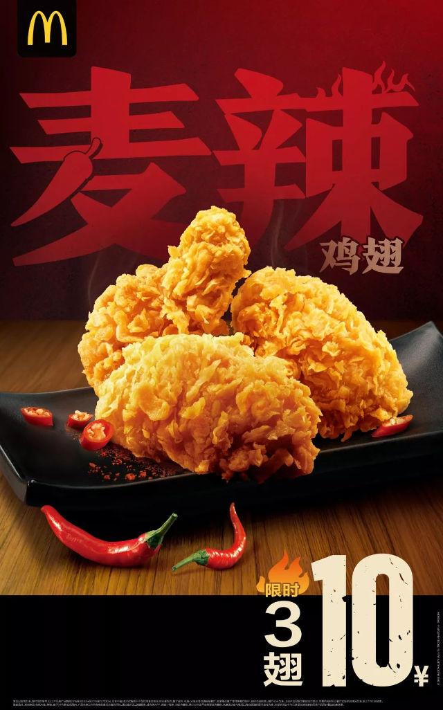 麦当劳10元3块麦辣鸡翅,限时优惠4周 有效期至:2018年10月30日 www.5ikfc.com