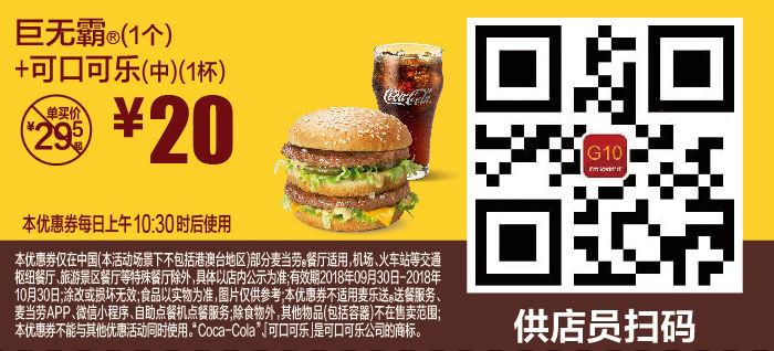 G10 巨无霸1个+可口可乐(中)1杯 2018年10月凭麦当劳优惠券20元 有效期至:2018年10月30日 www.5ikfc.com