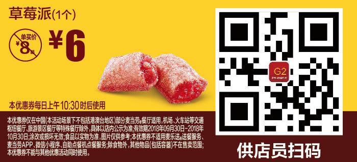 G2 草莓派1个 2018年10月凭麦当劳优惠券6元,有效期自2018年09月30日到2018年10月30日