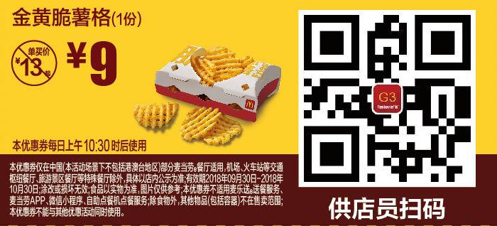 G3 金黄脆薯格1份 2018年10月凭麦当劳优惠券9元 有效期至:2018年10月30日 www.5ikfc.com