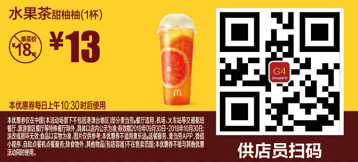 G4 水果茶甜柚柚1杯 2018年10月凭麦当劳优惠券13元 有效期至:2018年10月30日 www.5ikfc.com