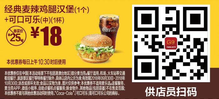 优惠券图片:G9 经典麦辣鸡腿汉堡1个+可口可乐(中)1杯 2018年10月凭麦当劳优惠券18元 有效期2018年09月30日-2018年10月30日