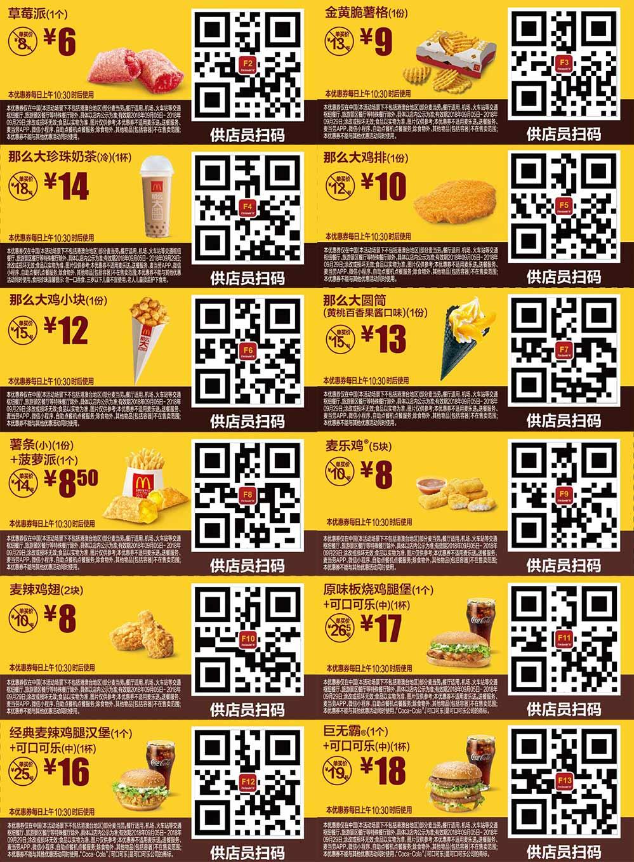麦当劳优惠券2018年9月手机版整张版本,点餐出示供店员扫码享优惠价购买 有效期至:2018年9月29日 www.5ikfc.com