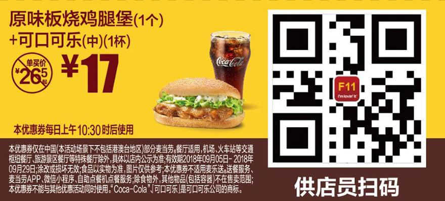 优惠券图片:F11 原味板烧鸡腿堡1个+可口可乐(中)1杯 2018年9月凭麦当劳优惠券17元 有效期2018年09月5日-2018年09月29日