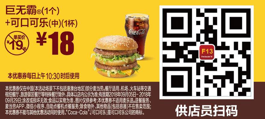 F13 巨无霸1个+可口可乐(中)1杯 2018年9月凭麦当劳优惠券18元 有效期至:2018年9月29日 www.5ikfc.com