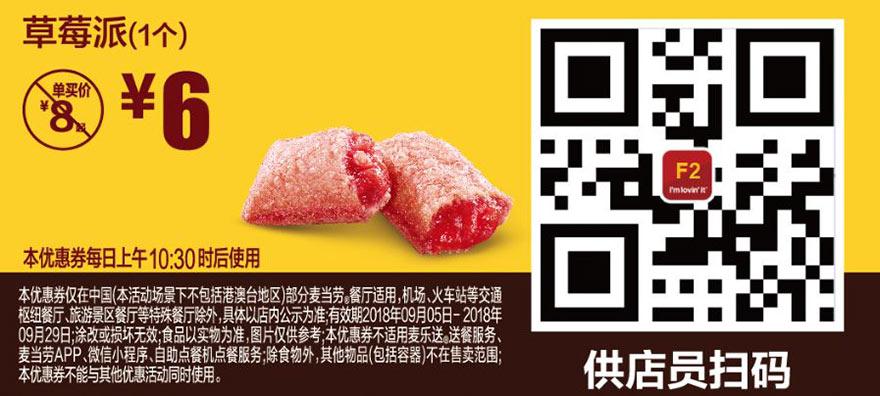 F2 草莓派1个 2018年9月凭麦当劳优惠券6元 省2元起 有效期至:2018年9月29日 www.5ikfc.com