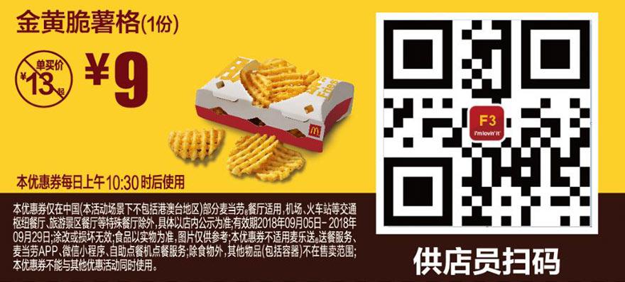 F3 金黄脆薯格1份 2018年9月凭麦当劳优惠券9元 省4元起 有效期至:2018年9月29日 www.5ikfc.com