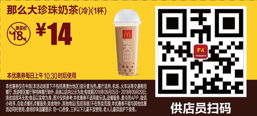 F4 那么大珍珠奶茶(冷)1杯 2018年9月凭麦当劳优惠券14元 省4元起 有效期至:2018年9月29日 www.5ikfc.com