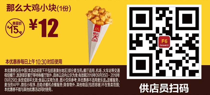F6 那么大鸡小块1份 2018年9月凭麦当劳优惠券12元 省3元起 有效期至:2018年9月29日 www.5ikfc.com