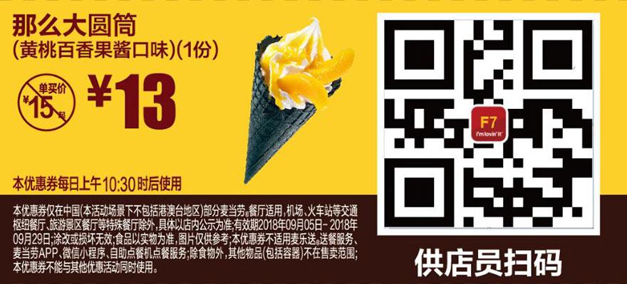 F7 那么大圆筒黄桃百香果酱口味1份 2018年9月凭麦当劳优惠券13元 省2元起 有效期至:2018年9月29日 www.5ikfc.com