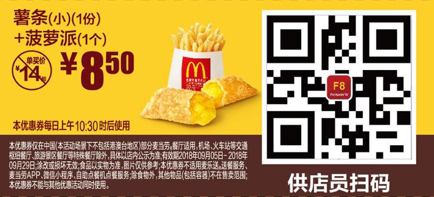 优惠券图片:F8 薯条(小)1份+菠萝派1个 2018年9月凭麦当劳优惠券8.5元 有效期2018年09月5日-2018年09月29日