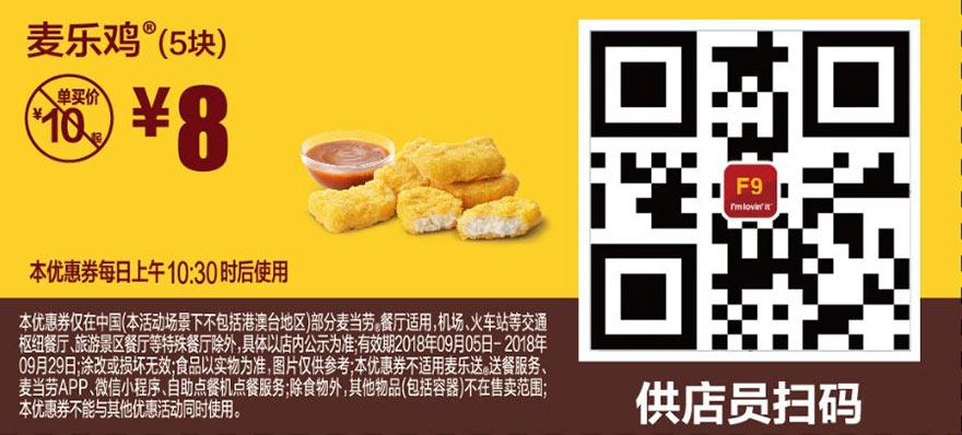 F9 麦乐鸡5块 2018年9月凭麦当劳优惠券8元 有效期至:2018年9月29日 www.5ikfc.com