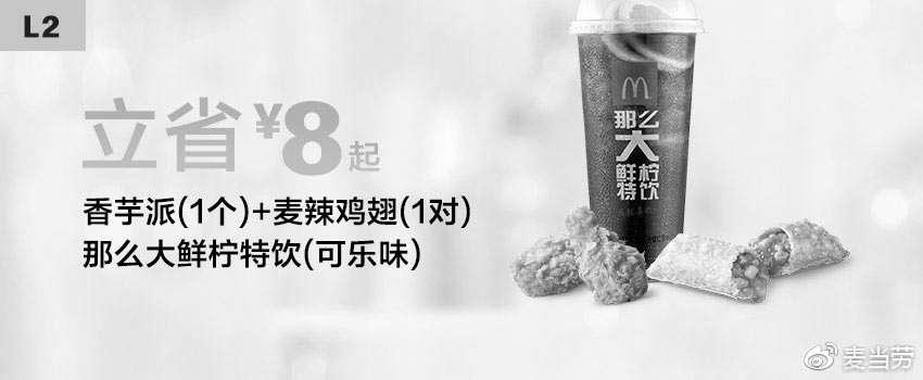 黑白优惠券图片:L2 香芋派1个+麦辣鸡翅1对+那么大鲜柠特饮可乐味1杯 2019年4月5月凭麦当劳优惠券22元 - www.5ikfc.com
