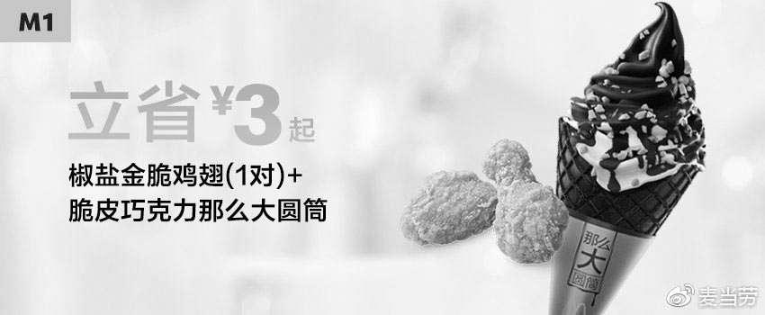 黑白优惠券图片:M1 椒盐金脆鸡翅1对+脆皮巧克力那么大圆筒1份 2019年4月5月凭麦当劳优惠券23元 - www.5ikfc.com