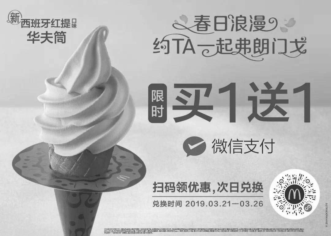 黑白优惠券图片:麦当劳甜品站新西班牙红提华夫筒买一送一券,还有甜品第二份半价 - www.5ikfc.com