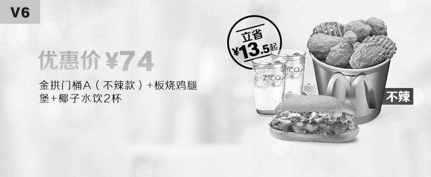 黑白优惠券图片:V6 金拱门桶A(不辣款)+板烧鸡腿堡1个+椰子水饮2杯 2019年11月凭麦当劳优惠券74元 立省13.5元起 - www.5ikfc.com