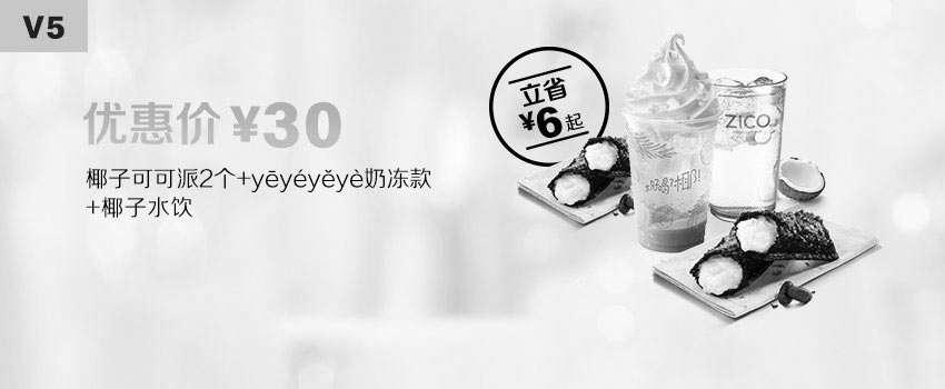 黑白优惠券图片:V5 椰子可可派2个+yeyeyeye奶冻款+椰子水饮 2019年11月凭麦当劳优惠券30元 立省6元起 - www.5ikfc.com