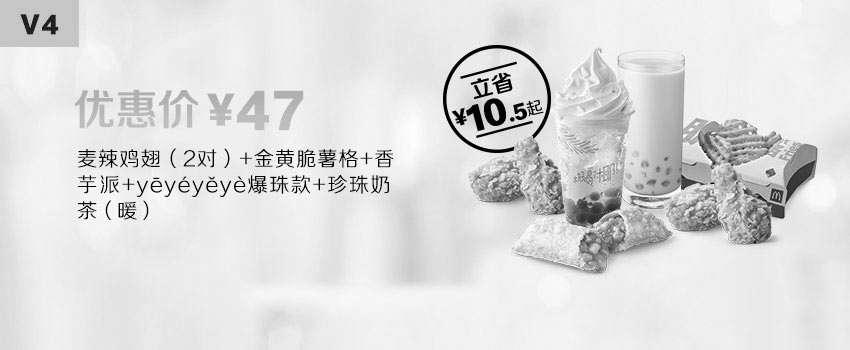 黑白优惠券图片:V4 麦辣鸡翅2对+金黄脆薯格+香芋派+yeyeyeye爆珠款+珍珠奶茶(暖) 2019年11月凭麦当劳优惠券47元 立省10.5元起 - www.5ikfc.com