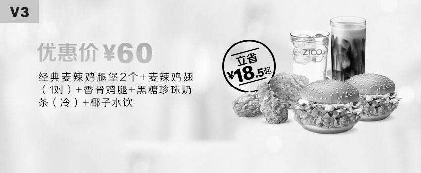 黑白优惠券图片:V3 经典麦辣鸡腿堡2个+麦辣鸡翅1对+香骨鸡腿+黑糖珍珠奶茶(冷)+椰子水饮 2019年11月凭麦当劳优惠券60元 立省18.5元起 - www.5ikfc.com