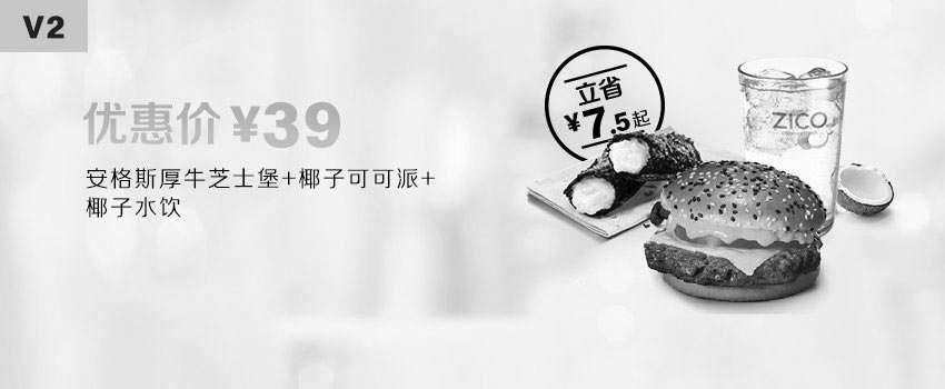 黑白优惠券图片:V2 安格斯厚牛芝士堡+椰子可可派+椰子水饮 2019年11月凭麦当劳优惠券39元 立省7.5元起 - www.5ikfc.com