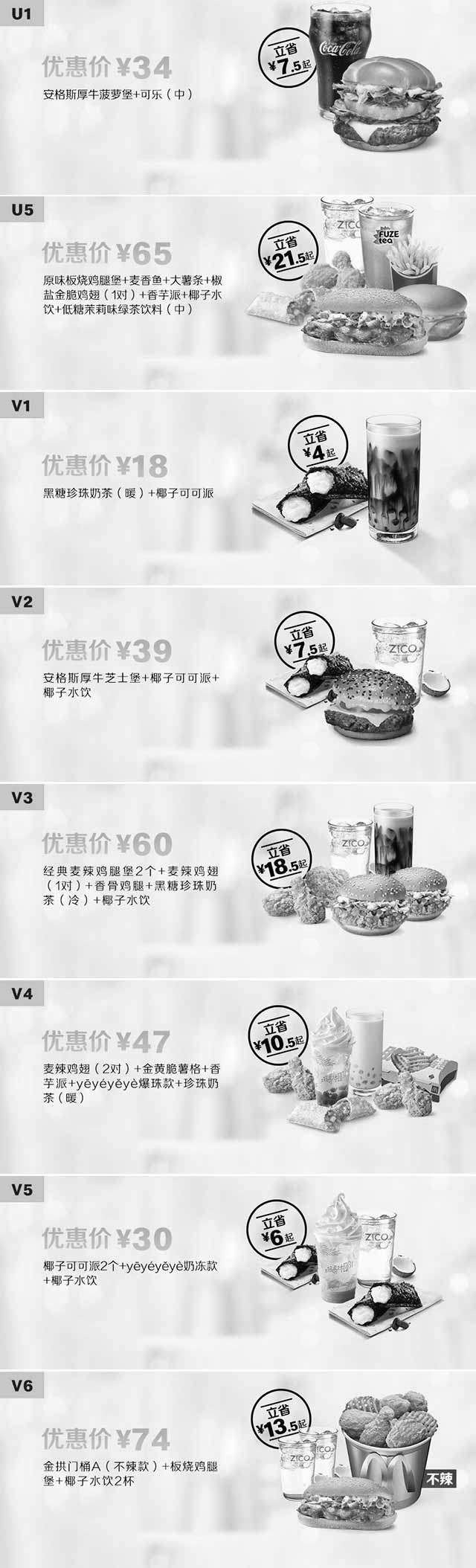 黑白优惠券图片:麦当劳2019年10月30日至11月26日优惠券手机版整张版本,点餐出示或报优惠码享优惠 - www.5ikfc.com
