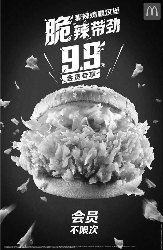 黑白优惠券图片:麦当劳9.9元汉堡会员专享,麦辣鸡腿汉堡活动期间9.9元特惠 - www.5ikfc.com